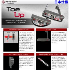 オデッセイトゥアップパター▼レフティ▼ToeUP日本正規品2016モデル【対応】