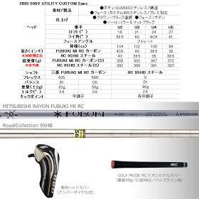 在庫処分ロイヤルコレクションBBD506VユーティリティFubukiMIRCカーボン【あす楽対応】rcut