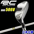 【インパクトセール】ロイヤルコレクション BBD 506V ユーティリティ RC 95HB スチール 【あす楽対応】 rcut