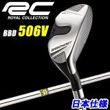 在庫処分 ロイヤルコレクション BBD 506V ユーティリティ RC 95HB スチール 【あす楽対応】 rcut