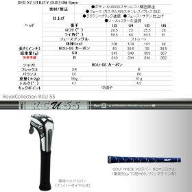 在庫処分ロイヤルコレクションSFDX7ユーティリティRCU-55カーボン日本仕様【あす楽対応】rcut