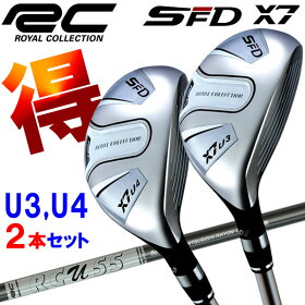 ロイヤルコレクションSFDX7ユーティリティ2本セット<U3+U4>RCU-55カーボン日本仕様【あす楽対応】rcut