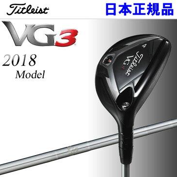 【あす楽対応】 2018年モデル タイトリスト VG3 ユーティリティ 日本仕様 N.S.PRO950FW スチール シャフト