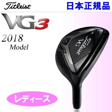 【あす楽対応】 2018年モデル タイトリスト VG3 ユーティリティ レディース 日本仕様 Titleist VGH