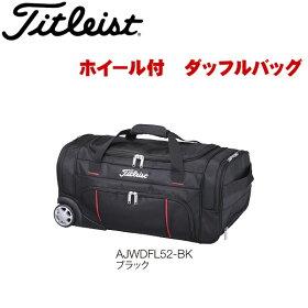 ◇タイトリストホイール付ダッフルバッグAJWDFL52Titleist2015モデル【送料無料】