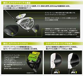 テーラーメイドM1440ドライバーエムワンTM1-117シャフト日本仕様2017モデル【対応】