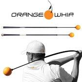 オレンジウィップ トレーナ ゴルフ スイング練習器具 全米300名以上のツアープロが称賛! ゴルフ練習用品 ORANGE WHIP 【あす楽対応】 【送料無料】
