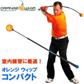 室内練習に最適サイズ!オレンジウィップORANGEWHIPトレーナコンパクトスイング練習器US直行便【対応】【送料無料】