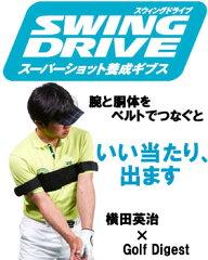 【あす楽対応】 SWING DRIVE(スウィング ドライブ) スーパーショット養成ギブス 【横田英治プロ監修】【SBZcou1208】