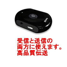 Bluetoothオーディオトランスミッター&レシーバーBTTC-200-BLK送信・受信両用1台2役の2WAY対応