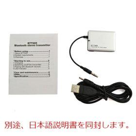 Bluetoothブルートゥースオーディオトランスミッター3.5mmイヤホンプラグ用オーディオ送信機(メール便は×不可)