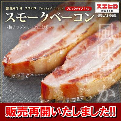 バーベキューシーンでも活躍!豚バラ肉を桜のチップを用いて丹念にスモークしたスモークベーコ...