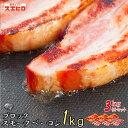 スモーク ベーコン ブロック 1kg×3個 セット (自宅用) 銀座4丁目スエヒロ 桜チップ 燻製 お礼 食べ物 高級 お取り寄せ お中元