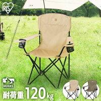 キャンプアウトドアレジャー椅子イスチェア収納折りたたみコンパクトドリンクホルダースマホホルダーキャンプチェアハイタイプCC-HIGHベージュカーキアイリスオーヤマ