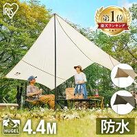キャンプアウトドアレジャータープ簡易テント日よけUVカット紫外線ヘキサゴン型六角形コンパクト収納折りたたみヘキサタープHT-440ベージュカーキアイリスオーヤマ