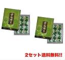【まとめ買い】長登屋 宇治抹茶バウムクーヘン 12個入 2箱セット