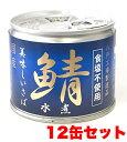 サバ缶 鯖缶 伊藤食品 美味しい鯖水煮 食塩不使用 190g...