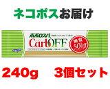 【メール便送料無料】はごろも ポポロスパ CarbOFF(低糖質パスタ) 1.4mm 240g (5608)×3個