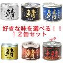 送料無料 伊藤食品 サバ缶 6種から味を選べる12缶セット