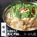 【味噌】博多もつ鍋 がばい 牛もつ鍋セット(3〜4人前)