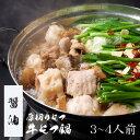 【野菜付き】【醤油】博多もつ鍋 がばい 牛もつ鍋セット(3〜