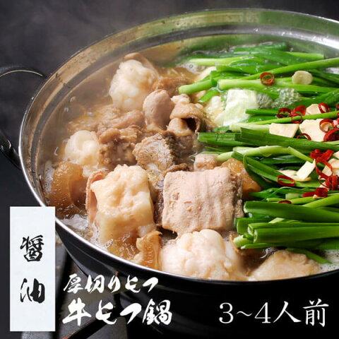【醤油】博多もつ鍋 がばい 牛もつ鍋セット(3〜4人前)