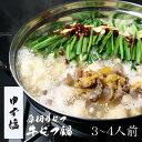 【ゆず塩】博多もつ鍋 がばい 牛もつ鍋セット(3〜4人前)
