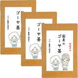 ゴーヤ茶 2g×30包 (お得な3個セット)【ゴーヤ茶/ゴーヤ茶 国産/ゴーヤ茶 送料無料/健康茶】