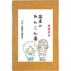 れんこん茶 2.5g×40包【れんこん茶/レンコン茶/蓮根茶/れんこん茶 送料無料/れんこん茶…