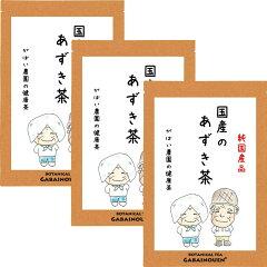 あずき茶 5g×40包 (お得な3個セット)【あずき茶/あずき茶 国産/あずき茶 送料無料/小…