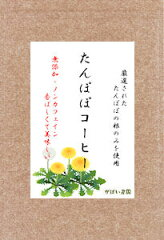 【送料無料】≪お徳用≫手作りたんぽぽコーヒー2.5g×50包