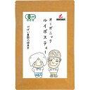 オーガニック ルイボスティー 3g×50包【ルイボスティー/ノンカフェイン/健康茶/送料無料/…