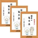 国産 菊芋茶 2g×40包(お得な3個セット) 送料無料【菊芋茶/菊芋のお茶/菊芋茶 国産/菊芋/菊