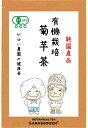 有機栽培 菊芋茶 2g×40包【菊芋茶/菊芋のお茶/菊芋茶 国産/菊芋/菊芋茶 無農薬/菊芋茶 送料