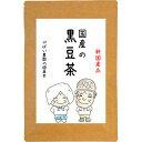 黒豆茶 5g×40包【黒豆茶/くろまめ茶/クロマメ茶/黒豆茶 国産/黒豆茶 ティーバッグ/送料…