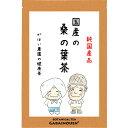 桑の葉茶 国産 3g×40包 送料無料【桑の葉/桑の葉茶/国