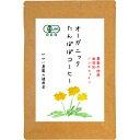 オーガニック たんぽぽコーヒー 2.5g×40包【たんぽぽ茶/たんぽぽコーヒー/たんぽぽ珈琲/...