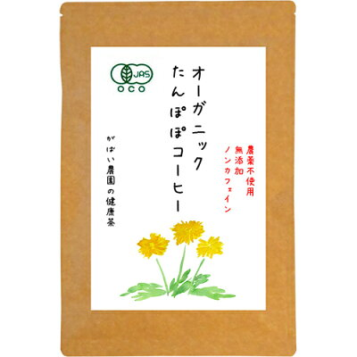無農薬で育てたオーガニックたんぽぽの根 100%!オーガニック たんぽぽコーヒー 2.5g×40包【た...