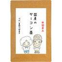 ヤーコン茶 3g×40包【ヤーコン茶/ヤーコン茶 国産/ヤー...