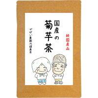 国産 菊芋茶 2g×40包(菊芋茶 国産 菊芋 送料無料 健康茶)
