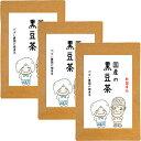 黒豆茶 5g×40包 【お得な3個セット】(黒豆茶 くろまめ茶 クロマメ茶 国産 ティーバッグ 送料無料 健康茶)