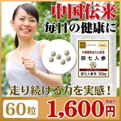 毎日の健康に!田七人参60粒(約1ヶ月分)