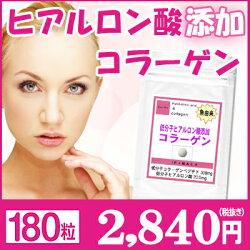 ヒアルロン酸添加コラーゲンお徳用180粒(約3ヶ月分)
