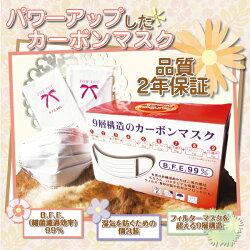 9層構造カーボンマスク(B.F.E.99%)50枚入(個包装)【2個で送料無料】