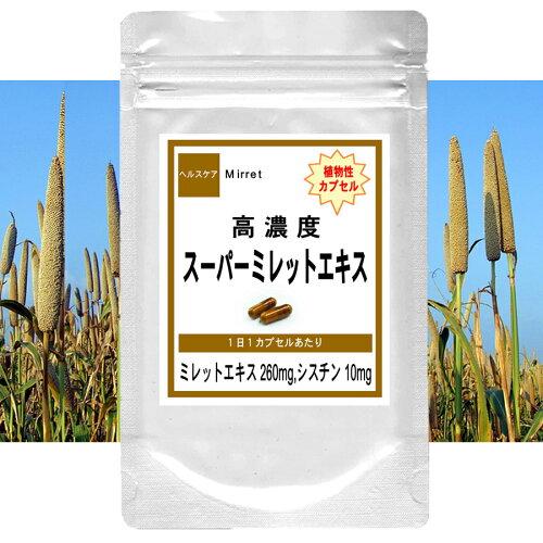 ミレットエキス 植物性カプセル使用高濃縮スーパーミレットエキ...
