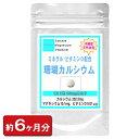 沖縄産 珊瑚 カルシウム お徳用360粒 (約6ヶ月分)(サンゴカルシウム サプリメント Supplement 元気 健康 天然 健康食品)