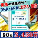 オメガ3 DHA+EPA+DPA お徳用90粒 (約3ヶ月分...