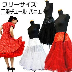 b80455f084e74 ロカビリー・ワンピース用パニエ 赤 黒 白 ひざ丈 ロックンロール ファッション パーティードレス