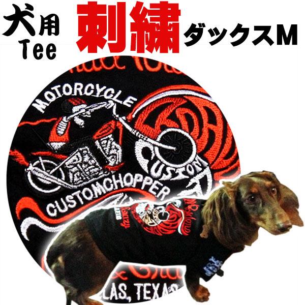 ≪犬用刺繍Tシャツ≫ ダックスM 【スカル・ライダー】犬 服・犬 洋服・バイク・チョッパー
