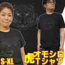 おもしろTシャツ・暗闇の虎【半袖】発泡プリントメンズ・レディース・イラストTシャツ・プリント・カジュアル・グラフィック・ギャグ・面白Tシャツ タイガー・オモシロTシャツ・アニマルTシャツ